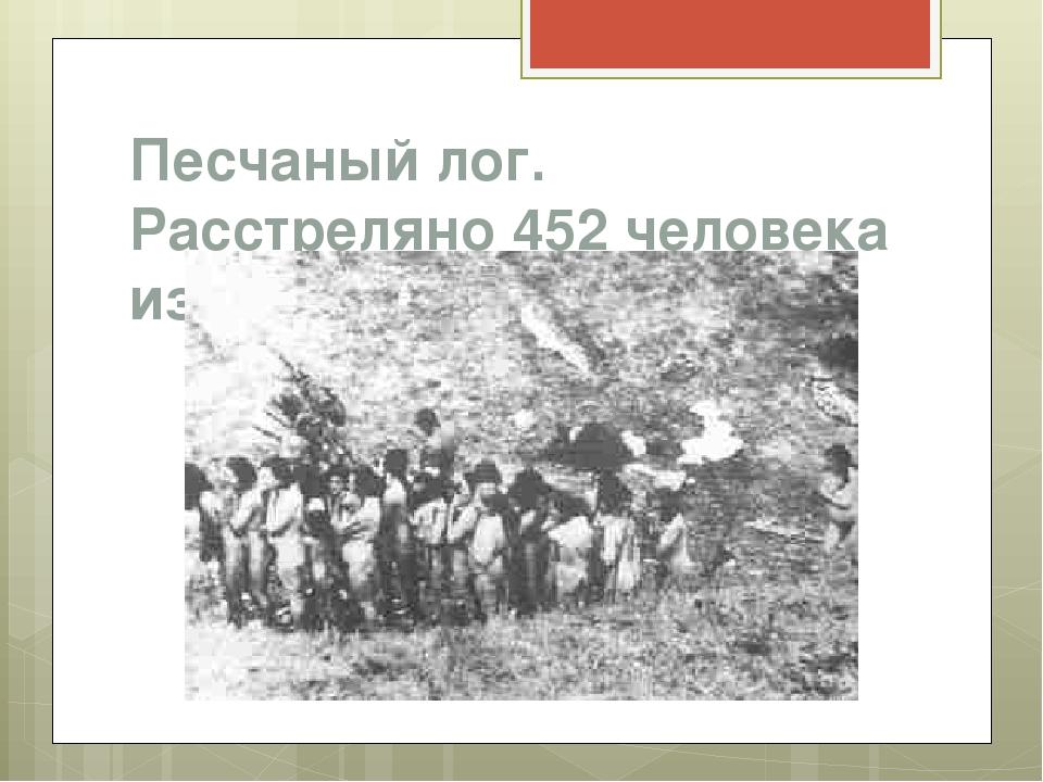 Песчаный лог. Расстреляно 452 человека из них 35 детей