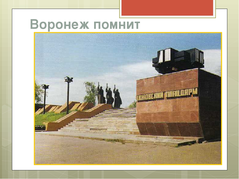 Воронеж помнит