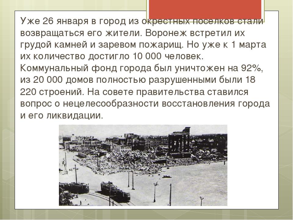 Уже 26 января в город из окрестных поселков стали возвращаться его жители. Во...