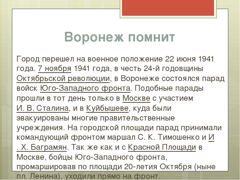 Воронеж помнит Город перешел на военное положение 22 июня 1941 года.7 ноября...