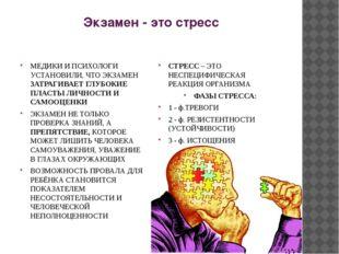 Экзамен - это стресс МЕДИКИ И ПСИХОЛОГИ УСТАНОВИЛИ, ЧТО ЭКЗАМЕН ЗАТРАГИВАЕТ Г