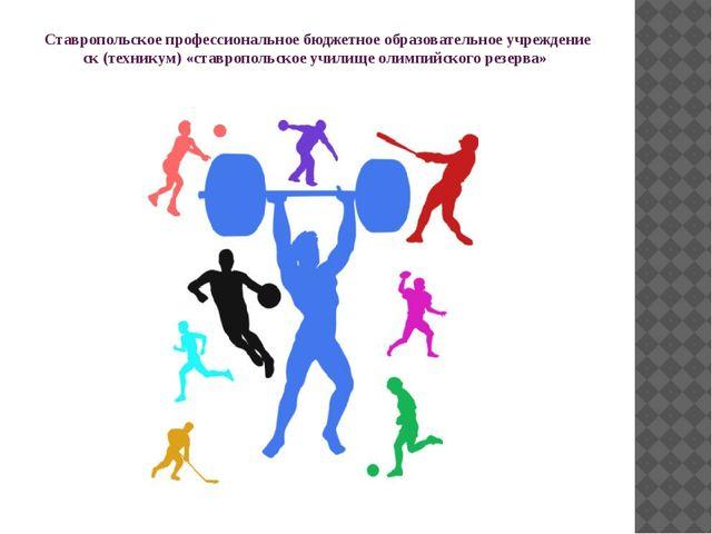 Ставропольское профессиональное бюджетное образовательное учреждение ск (техн...