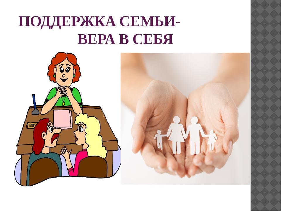 ПОДДЕРЖКА СЕМЬИ- ВЕРА В СЕБЯ