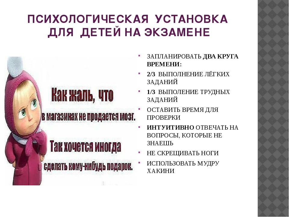 ПСИХОЛОГИЧЕСКАЯ УСТАНОВКА ДЛЯ ДЕТЕЙ НА ЭКЗАМЕНЕ ЗАПЛАНИРОВАТЬ ДВА КРУГА ВРЕМЕ...