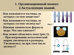 1. Организационный момент. 2.Актуализпция знаний. - Как называются частицы,