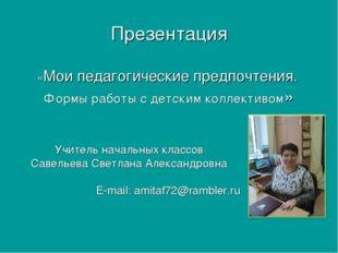 Презентация «Мои педагогические предпочтения. Формы работы с детским коллекти