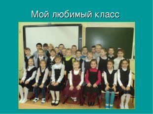 Мой любимый класс