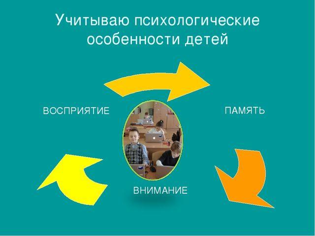 Учитываю психологические особенности детей