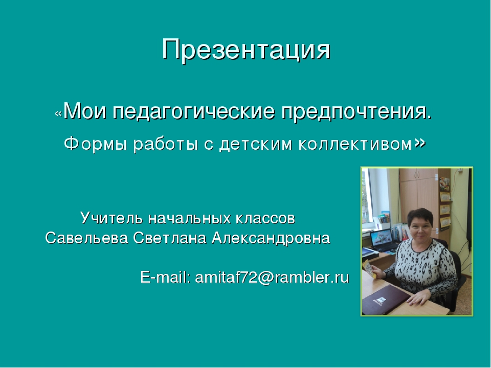 Презентация «Мои педагогические предпочтения. Формы работы с детским коллекти...