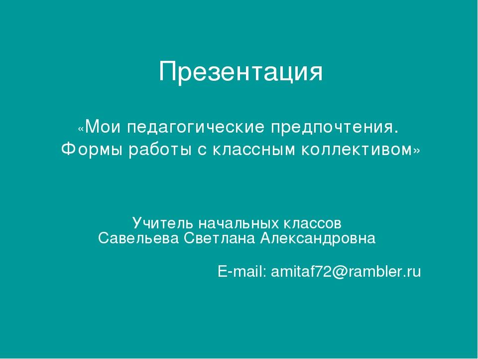 Презентация «Мои педагогические предпочтения. Формы работы с классным коллек...