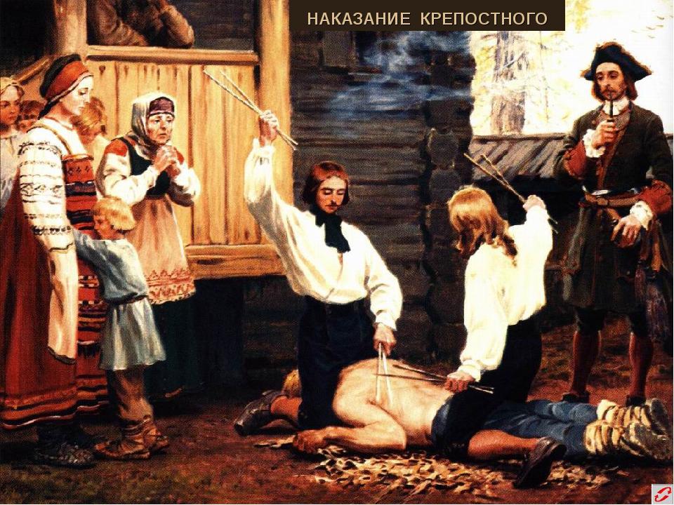 Как наказывали крепостных, издевались над ними
