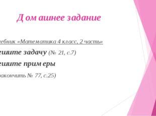Домашнее задание Учебник «Математика 4 класс, 2 часть» Решите задачу (№ 21, с