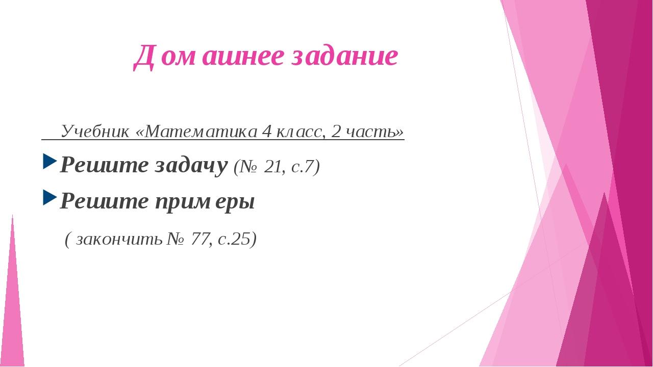 Домашнее задание Учебник «Математика 4 класс, 2 часть» Решите задачу (№ 21, с...