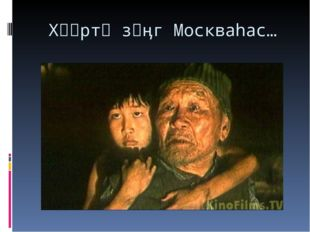 Хǝǝртǝ зǝӊг Москваhас…