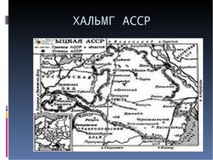 ХАЛЬМГ АССР
