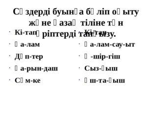 Сөздерді буынға бөліп оқыту және қазақ тіліне тән әріптерді тапқызу. Кі-тап Қ