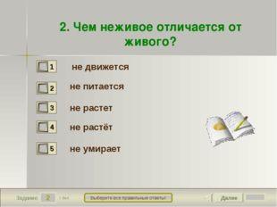 2 Задание Выберите все правильные ответы! не движется не питается не растет н