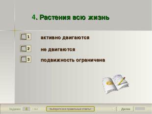 4 Задание Выберите все правильные ответы!  Далее 1 бал. не двигаются 4. Р