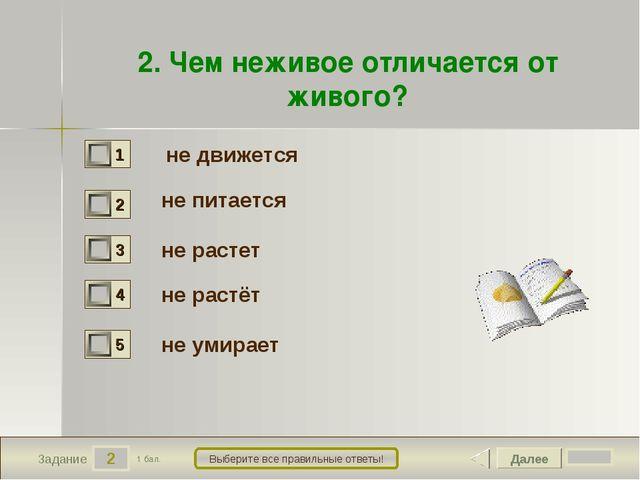 2 Задание Выберите все правильные ответы! не движется не питается не растет н...