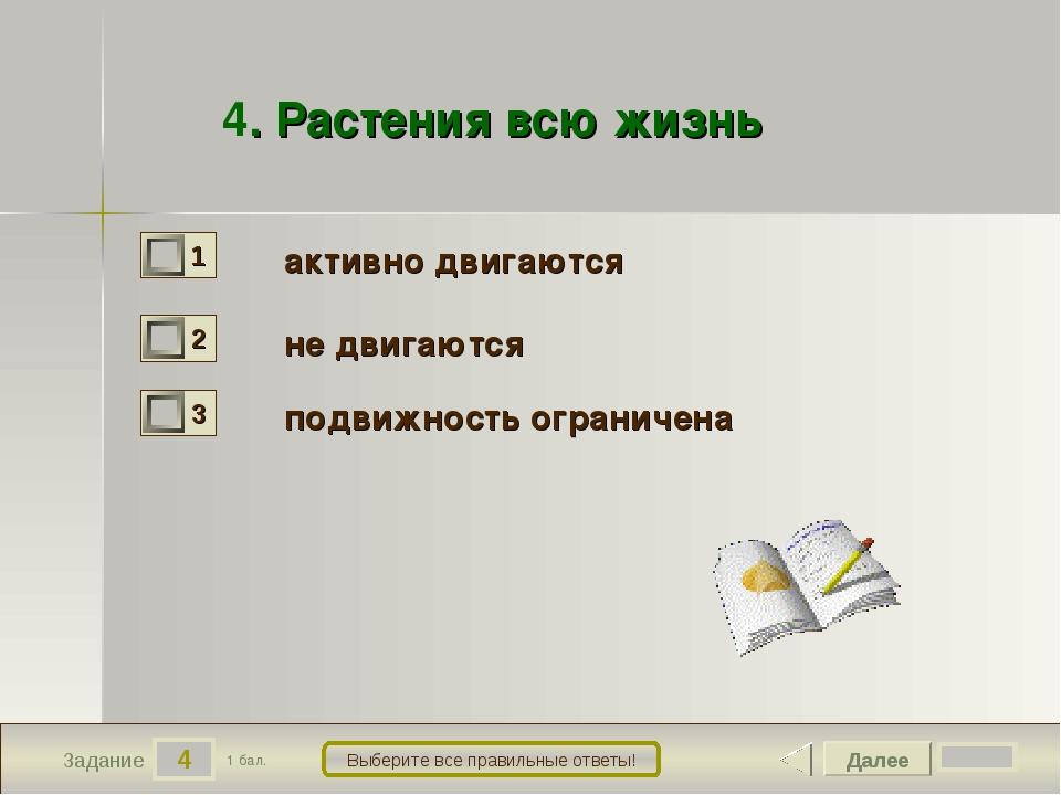 4 Задание Выберите все правильные ответы!  Далее 1 бал. не двигаются 4. Р...