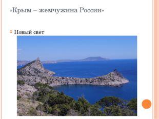 «Крым – жемчужина России» Новый свет
