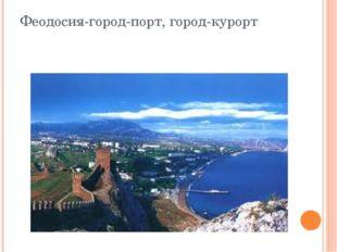 Феодосия-город-порт, город-курорт