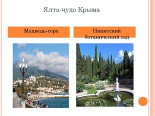 Ялта-чудо Крыма Медведь-гора Никитский ботанический сад