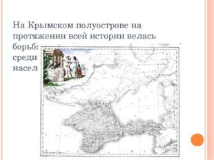 На Крымском полуострове на протяжении всей истории велась борьба за его богат