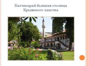 Бахчисарай-бывшая столица Крымского ханства