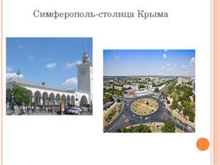Симферополь-столица Крыма