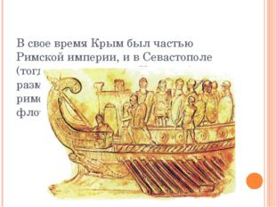 В свое время Крым был частью Римской империи, и в Севастополе (тогда называвш