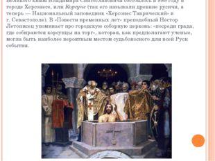 По церковным преданиям и историческим свидетельствам, крещение Великого князя