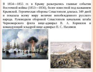 В 1854—1855 гг. в Крыму разыгрались главные события Восточной войны (1853—185