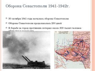 Оборона Севастополя 1941-1942г. 30 октября 1941 года началась оборона Севасто