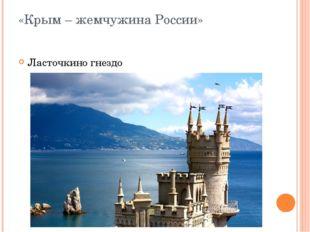 «Крым – жемчужина России» Ласточкино гнездо