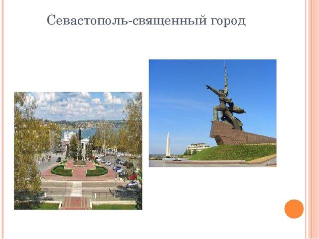 Севастополь-священный город