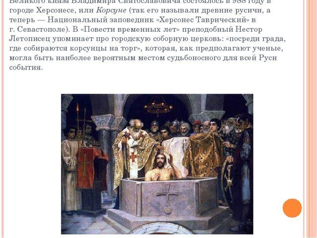 По церковным преданиям и историческим свидетельствам, крещение Великого князя...