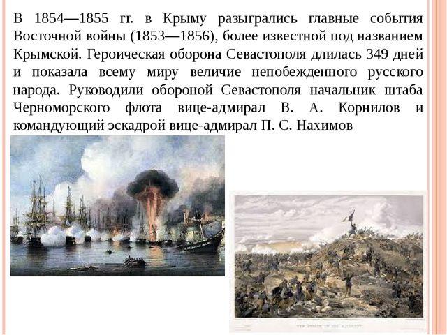В 1854—1855 гг. в Крыму разыгрались главные события Восточной войны (1853—185...