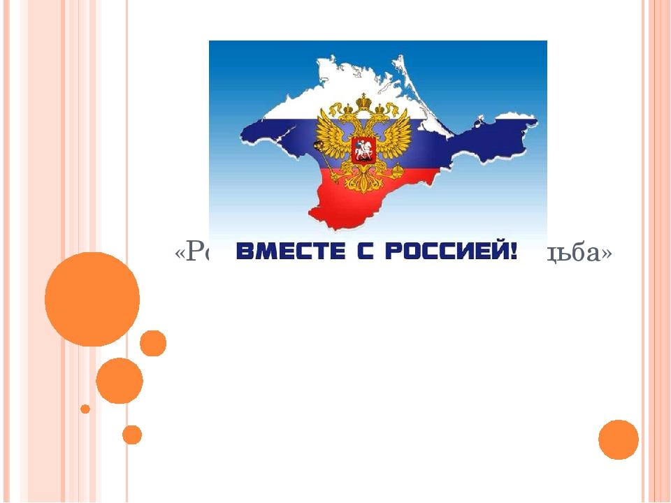 «Россия и Крым – общая судьба»