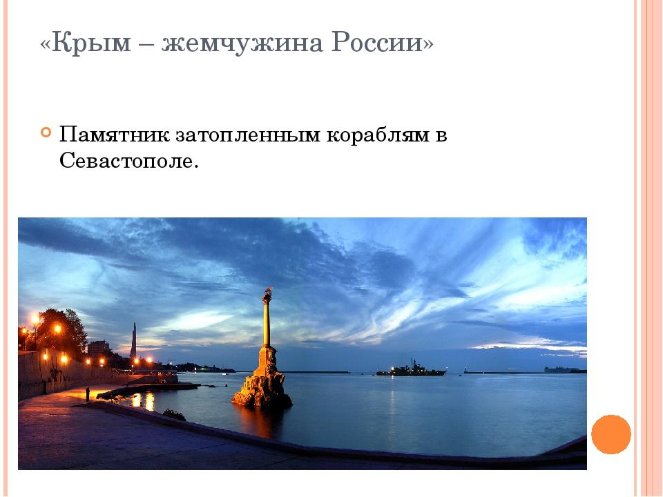 «Крым – жемчужина России» Памятник затопленным кораблям в Севастополе.