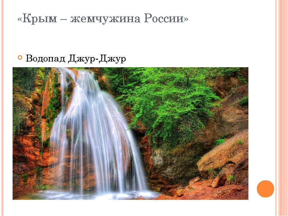 «Крым – жемчужина России» Водопад Джур-Джур