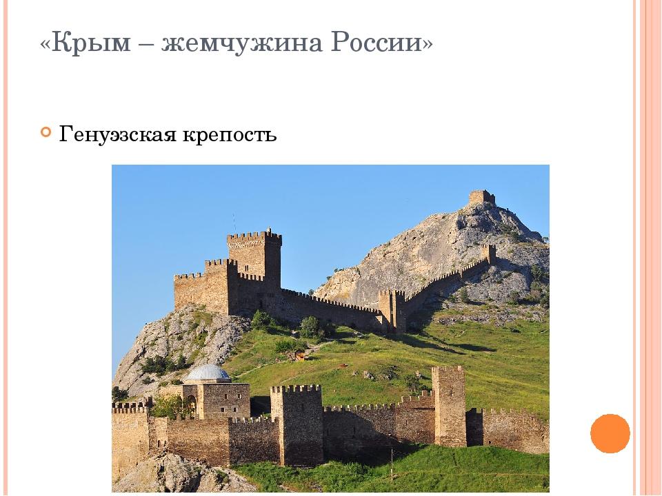 «Крым – жемчужина России» Генуэзская крепость