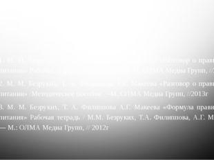 Литература. 1. М. М. Безруких, Т. А. Филиппова А.Г. Макеева «Разговор о прави