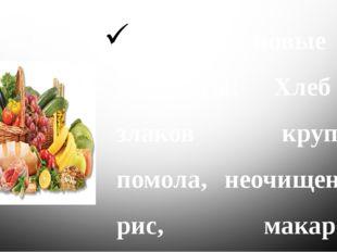 Самые полезные продукты Цельнозерновые продукты! Хлеб из злаков крупного помо