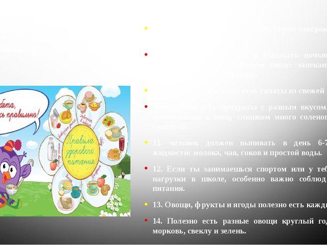 Основные правила правильного питания 7. Название всех приемов пищи: утром-зав...