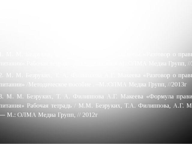 Литература. 1. М. М. Безруких, Т. А. Филиппова А.Г. Макеева «Разговор о прави...
