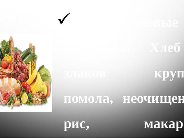 Самые полезные продукты Цельнозерновые продукты! Хлеб из злаков крупного помо...