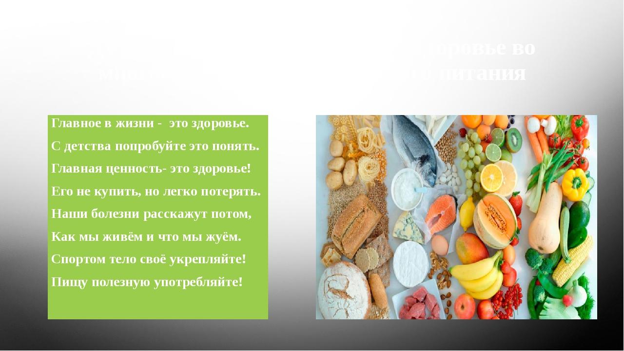 Дети – это будущее России, их здоровье во многом зависит от правильного питан...
