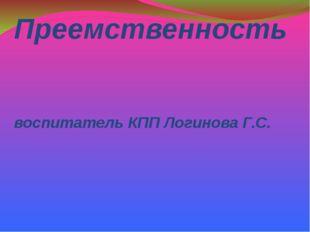 Преемственность воспитатель КПП Логинова Г.С.