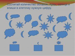 Сосчитай количество облаков, луны, солнца и впиши в клеточку нужную цифру.